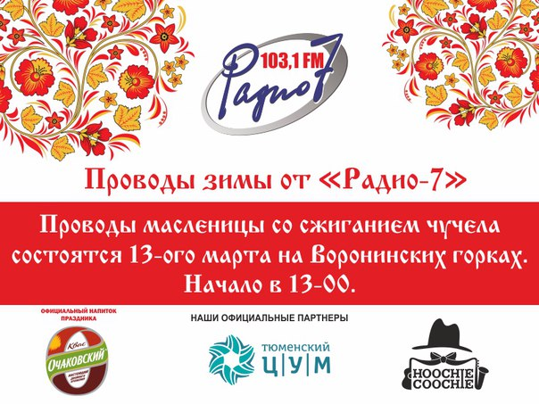 Куда сходить в Тюмени в выходные: 11 - 13 марта 9