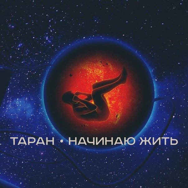 Таран - Начинаю жить (2015)