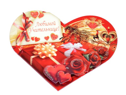 Валентинки для учителей своими руками
