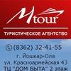 "Турагентство ""M-tour"". Горящие туры. Йошкар-Ола"