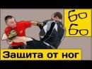 Работа против ударов ногами — защита и контратака. Школа ММА Руслана Акумова