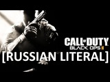 RUSSIAN LITERAL Call of Duty Black Ops 2