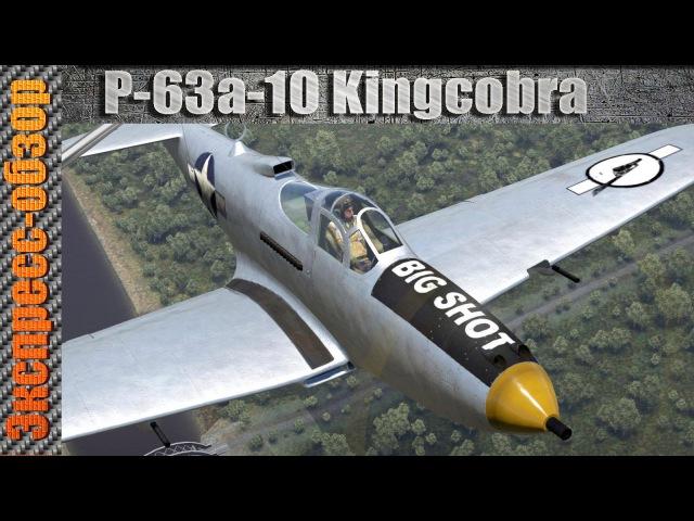 War Thunder P63 A10 King Cobra