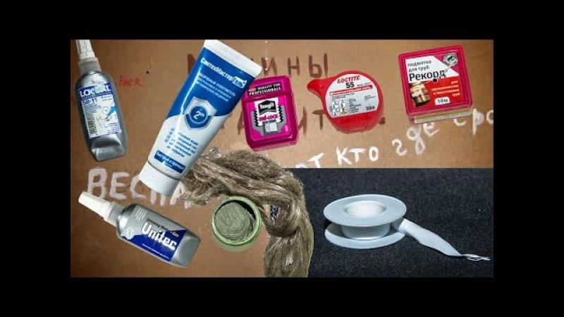 Чем уплотнять сантехническую резьбу: лён, лента фум, нить, анаэробный герметик