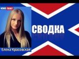 Сводка новостей Новороссии События Ньюс Фронт (14.06.2015)