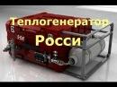 СЕ-Теплогенератор Росси КПД 700- продан в США!