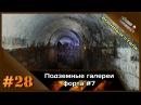 28 KD Подземные галерии форта №7