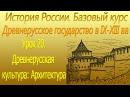 Древнерусская культура и архитектура. Древнерусское государство в IХ-ХIII вв. Урок 20