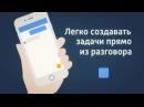 PushMe App Promo Rus