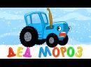 ДЕД МОРОЗ 2 - новогодняя детская развивающая песенка мультик для малышей про трактор и снеговика