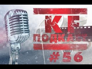 KF подкаст #56