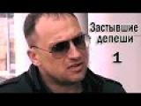 Застывшие депеши (Предатель) 1 серия Боевик