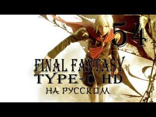 Башня Агито и испытание. Final Fantasy Type-0 HD прохождение на русском. Серия 54.