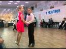 Турнир по спортивным бальным танцам прошёл в Доме учёных