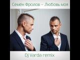 Cемён Фролов - Любовь моя / Остров любви (Dj Varda remix)