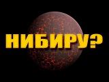 Неизвестная планета предрекает смерть Земли? Планета Нибиру угрожает Земле