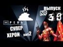 Хрень 2.0 - Супер Херои 2