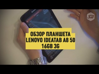 Обзор планшета Lenovo IdeaTab A8 50 16GB 3G