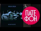 Океан Ельзи - Избранное. Часть 2 (Full album) 2013