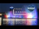 Новое лазерное шоу фонтана РОШЕН в Виннице