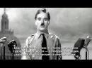 Величайшая речь всех времён Монолог Чарли Чаплина в фильме 'Великий диктатор' 1940 г 720p