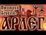 ДМИТРИЙ БЕРАНЖЕ - АРЛЕГ (7518) DMITRY BERANGE - ARLEG