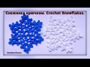 How to crochet a openwork snowflake. Ажурная снежинка крючком