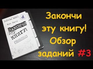 Закончи эту книгу! обзор заданий #3 Finish this book! FTB #3