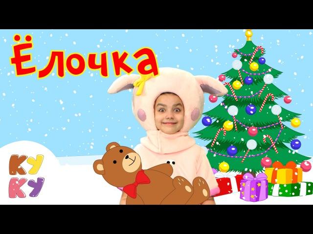 ❋ КУКУТИКИ ❋ В лесу родилась ёлочка❋ Новогодняя песенка для детей малышей