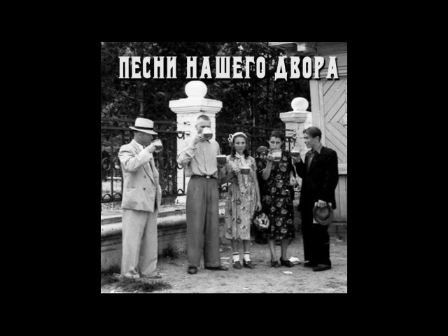 Песни нашего двора - А девчонка та проказница