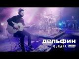 Дельфин  Dolphin - Облака (Акустика live)