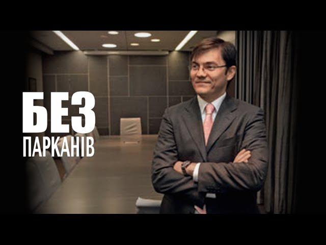 Міністр інфраструктури Андрій Пивоварський vs БЕЗ ПАРКАНІВ