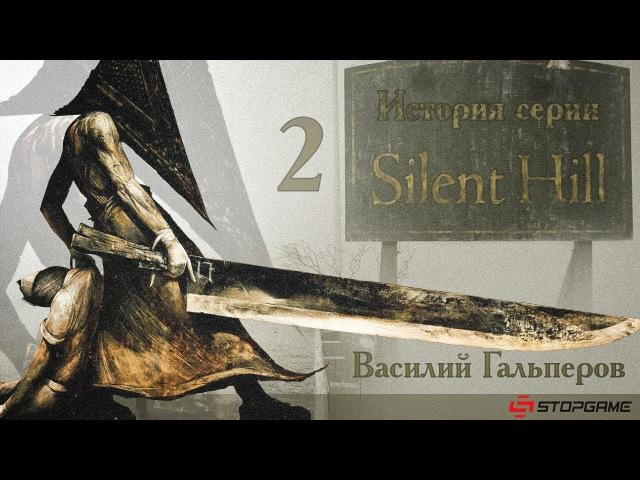 История серии Silent Hill, часть 2 (Вторая часть является одной из самых лучших хоррор-игр )