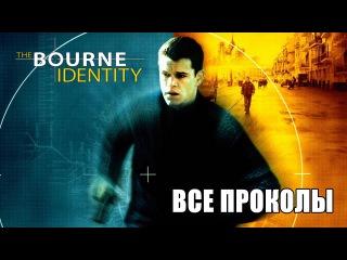 КиноГрехи: Все проколы «Идентификация Борна» чуть менее, чем за 11 минут
