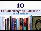 Топ-10 самых популярных книг за всю историю