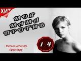 Моя мама против Фильм полностью Новинка 2015 Русская мелодрама russkie seriali Moya mama protiv