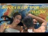 Дорога на остров Пасхи 3 4 серии драма мелодрама сериал смотреть онлайн