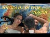 Дорога на остров Пасхи 7 8 серии драма мелодрама сериал смотреть онлайн