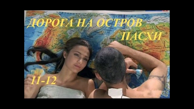 Дорога на остров Пасхи 11 12 серии драма мелодрама сериал смотреть онлайн