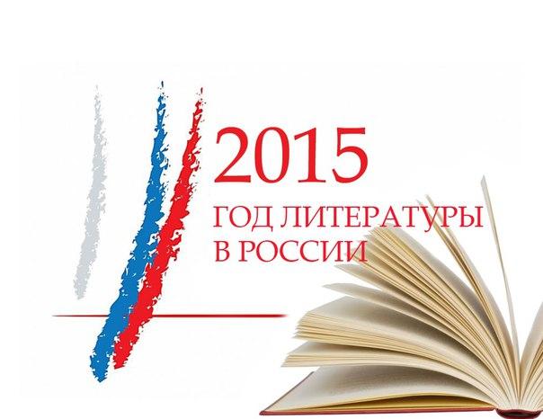 В СВАО подвели итоги Года литературы