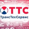 ТрансТехСервис | ТТС