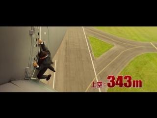 Японский ТВ-ролик №2 фильма Миссия невыполнима: Племя изгоев (2015) | smotrel-tv.ru