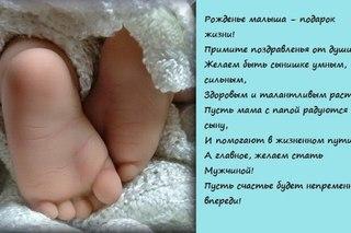 Поздравления в картинках с рождением