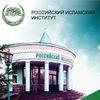 Российский Исламский Институт