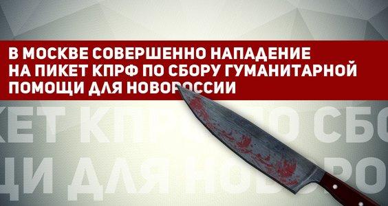 В Москве совершено нападение на пикет КПРФ по сбору гуманитарной помощи для Новороссии.