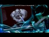 «ХОТЬ Я И В БОЛЬНИЦЕ НО Я ЛЮБЛЮ ТЕБЯ» под музыку  Андрей Забродин - Пацан зэка -  . Picrolla