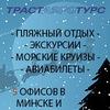"""""""Траст Аэро Турс"""" Горящие туры в Минске и Гомеле"""
