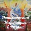 Динамическая Медитация в Рязани!