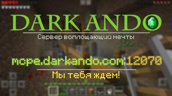 Русский сервер Dark_Ando