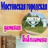Мостовская городская ДЕТСКАЯ БИБЛИОТЕКА